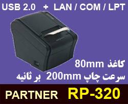 پرينتر حرارتي Thermal Printer